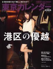 東京カレンダー (2018年1月号)