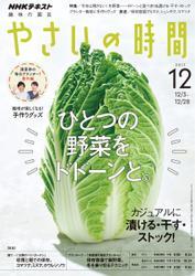 NHK 趣味の園芸 やさいの時間 (2017年12月号)