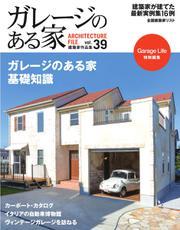ガレージのある家 (vol.39)