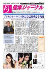 健康ジャーナル (2017年11月16日号)