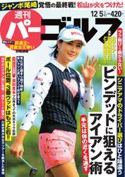 週刊 パーゴルフ (2017/12/5号)