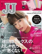 JJ(ジェイジェイ) (2018年1月号)