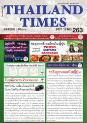 月刊タイランドタイムズ  (263)