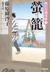 螢籠~隅田川御用帳(三)~