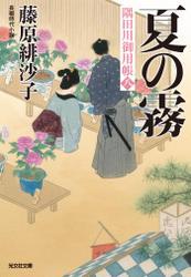 夏の霧~隅田川御用帳(八)~