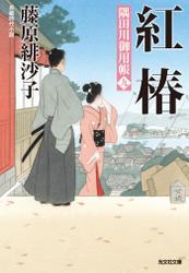 紅椿~隅田川御用帳(九)~