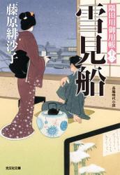 雪見船~隅田川御用帳(十一)~