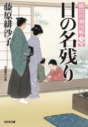 日の名残り~隅田川御用帳(十四)~