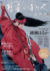 NHK 大河ファンタジー 精霊の守り人 最終章 完全ドラマガイド