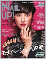 ネイルUP! (2018年1月号)