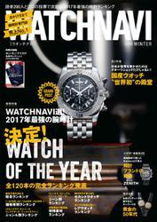 WATCH NAVI(ウォッチナビ) (1月号2018Winter)