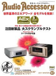 AudioAccessory(オーディオアクセサリー) (167号)