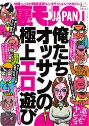 裏モノJAPAN スタンダードデジタル版 (2018年1月号)
