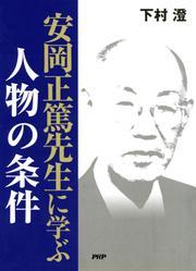 安岡正篤先生に学ぶ 人物の条件