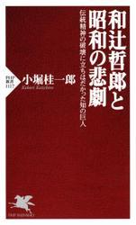 和辻哲郎と昭和の悲劇