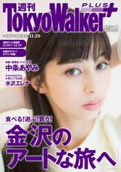 週刊 東京ウォーカー+ 2017年No.47 (11月22日発行)