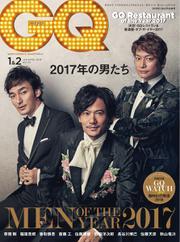GQ JAPAN (2018年1-2月号合併号)
