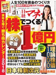 日経マネー (2018年1月号)