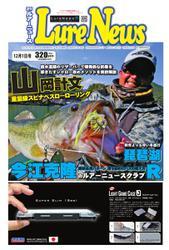 週刊 ルアーニュース (2017/12/01号)