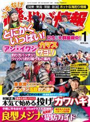 磯・投げ情報 (2018年1月号)