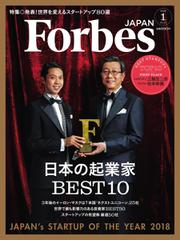 Forbes JAPAN(フォーブス ジャパン)  (2018年1月号)