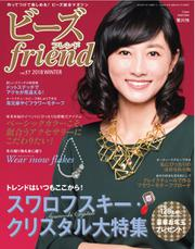 ビーズfriend (Vol.57)