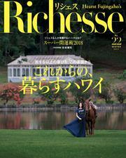 Richesse(リシェス) (No.22)