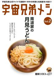 宇宙兄弟メシ vol.2