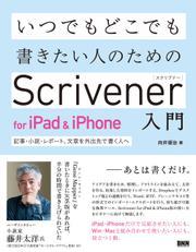いつでもどこでも書きたい人のためのScrivener for iPad & iPhone入門 - 記事・小説・レポート、文章を外出先で書く人へ