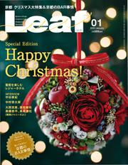 Leaf(リーフ) (2018年1月号)