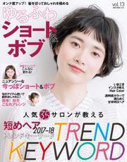 NEKO MOOK ヘアカタログシリーズ (ゆるふわショート&ボブ vol.13)