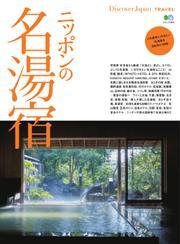 別冊Discover Japan TRAVEL (ニッポンの名湯宿)