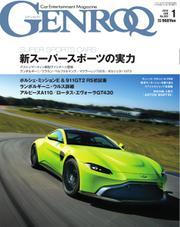 GENROQ(ゲンロク) (2018年1月号)