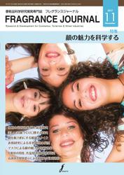 フレグランスジャーナル (FRAGRANCE JOURNAL) (No.449)