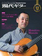 現代ギター (2017年12月号)