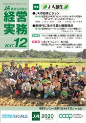 農業協同組合経営実務 (12月号)