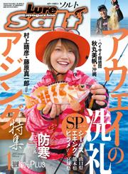 Lure magazine Salt(ルアーマガジンソルト) (2018年1月号)