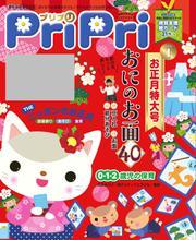 PriPri(プリプリ) (2018年1月号)