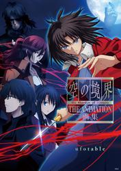 空の境界 the Garden of sinners THE ANIMATION 画集