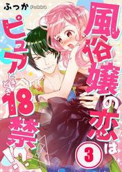 風俗嬢の恋はピュアときどき18禁!?3巻