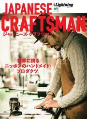 別冊Lightningシリーズ (Vol.174 ジャパニーズクラフツマン JAPANESE CRAFTSMAN)
