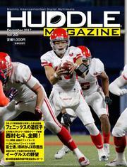 HUDDLE magazine(ハドルマガジン)  (2017年12月号)