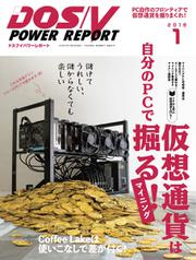 DOS/V POWER REPORT (ドスブイパワーレポート) (2018年1月号)