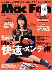 Mac Fan(マックファン) (2018年1月号)
