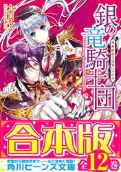 【合本版】銀の竜騎士団