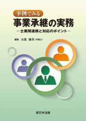 事例でみる 事業承継の実務-士業間連携と対応のポイント-