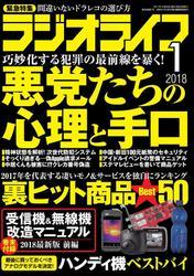 ラジオライフ 2018年 1月号