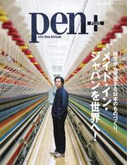 Pen+(ペンプラス) (地方から発信する日本のものづくり、メイド・イン・ジャパンを世界へ!)