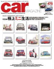 CAR MAGAZINE(カー・マガジン) (No.475)