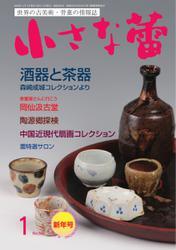 小さな蕾 (No.594)